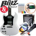 エレキギター初心者 BSG-STD-LH/WH レフトハンド左利き入門セット13点 【エレキギター初心者】【SG 左】【送料無料】