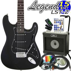 エレキギター初心者セット入門セットLegendレジェンドLST-Z/BBK15点セット【エレキギター初心者】【エレクトリックギター】【送料無料】