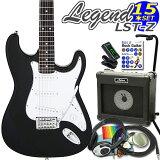 エレキギター 初心者セット 入門セット Legend レジェンド LST-X/BK 13点セット エレキ ギター初心者 エレクトリックギター