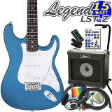 エレキギター 初心者セット 入門セット Legend レジェンド LST-X/MBMB 13点セット【エレキ ギター初心者】【エレクトリックギター】【】