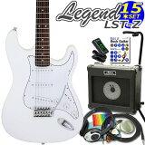 エレキギター 初心者セット 入門セット Legend レジェンド LST-X/WH 13点セット【エレキ ギター初心者】【エレクトリックギター】【】