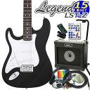 エレキギター 初心者セット 入門セット 左利き Legend レジェンド LST-Z-LH/BK 13点セット【エレキ ギター初心者】【エレクトリックギター】【送料無料】