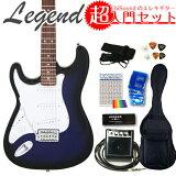 エレキギター初心者入門 Legend レジェンド LST-X-LH/BBS レフトハンド左利き8点セット【エレキ ギター初心者】【】
