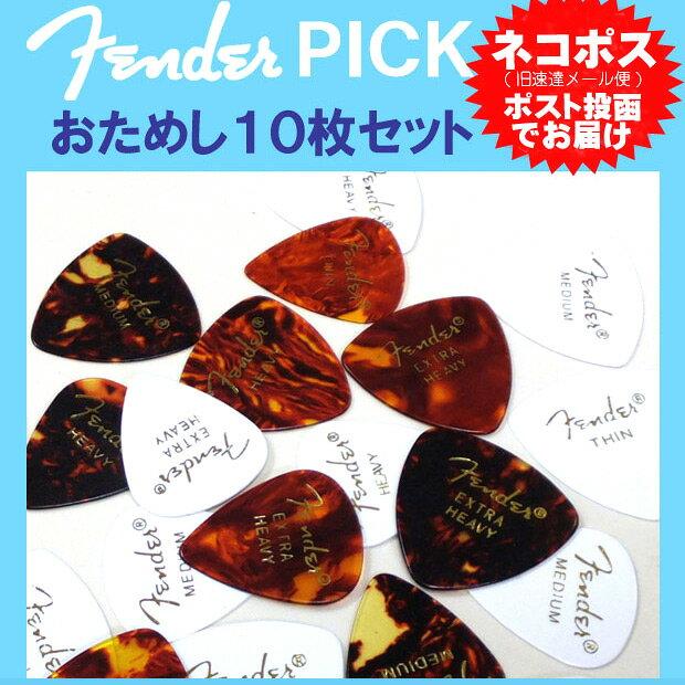 Fenderピックおためし10枚セット フェンダー ピック 【ネコポス(np)送料210円…...:ebisound:10001160