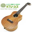 キワヤ ウクレレ テナー KTU-2CE アカシアコアトップ単板 ピックアップ搭載 単品ケース付 Kiwaya Ukulele 【ハワイアンコアのような華やかな音色】