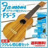 �ڥ��ȥ�åץץ쥼�����ۥ������ �ե����ޥ� FS-5 SJBS ���ץ�� ������� ��ԥ��å� ��§�� ���եȥ����� ����åץ��塼�ʡ� ��§DVD�� Famous Ukulele FS-5 �ϥ磻������ ������� Famous ������� ����̵�� Ukulele
