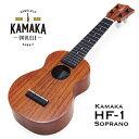 KAMAKA HF-1 100th Anniversary #162381 100周年記念モデル カマカ ウクレレ ソプラノ ハードケース付 送料無料