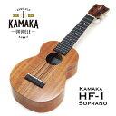 KAMAKA HF-1 STANDARD #152211 カマカ ウクレレ スタンダード 2015年製 ソプラノ ハードケース付 送料無料