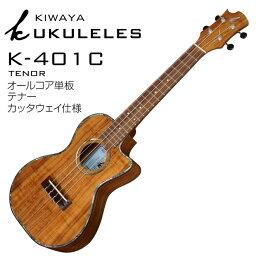 【チューナプレゼント】k Ukulele K-401C テナー カッタウェイ ウクレレ コア単板 ギアペグ搭載 KIWAYA キワヤ kウクレレ 【送料無料】