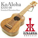 【スタンドプレゼント中!】KoAloha Ukulele KSM-00 Standard コアロハ ウクレレ ソプラノ チューナー コードシート付属 送料無料