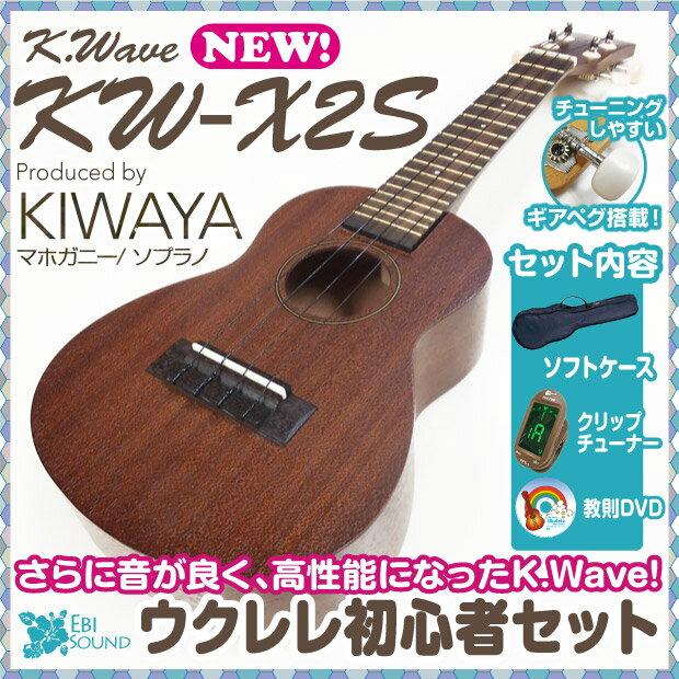 ウクレレ キワヤ K・WAVE KW-X2S ギアペグ ウクレレ 初心者セット SJ ソフ…...:ebisound:10011079