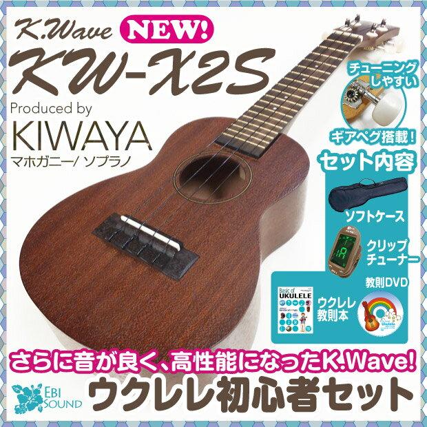 ウクレレ キワヤ K・WAVE KW-X2S ギアペグ 初心者セット SJB 教則本 ソフトケース ...:ebisound:10011082
