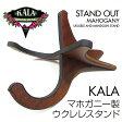 KALA 木製 ウクレレ スタンド STAND OUT マホガニー製スタンド