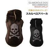 【是5250以上收购】GD竞赛用轻划艇天鹅绒风雪大衣[GLAMOROUS DOG][��件投递可]〈DAKS·奇瓦瓦·doy poodle 对应狗衣服狗服装〉【写评论◎邮件[【5250以上お買上げで】GDスカルベロアパーカ [GLAMOROUS DOG][メール便