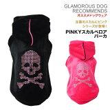 PINKYスカルベロアパーカ [GLAMOROUS DOG][メール便可]〈ダックス?チワワ?トイプードル 対応 犬服 ドッグウェア〉【レビューを書いて◎メール便】 【05P02Mar14】