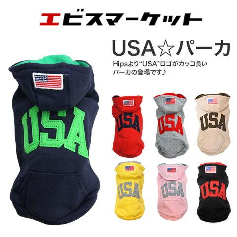 USA☆パーカー【星条旗】 ドッグウェア 犬 服 犬の服 パーカー 秋 チワワ ダックス トイプードル 小型犬