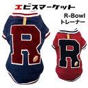 R-Bowlトレーナー【メール便可】〈ダックス・チワワ・トイプードル 犬服 ドッグウェア〉