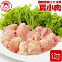 宮崎県産エビス鶏 肩小肉[1kg]■生鮮
