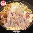 宮崎県産エビス鶏 水炊きセット[4人前]■生鮮品■【鶏肉】【お鍋】【楽ギフ_のし宛書】...