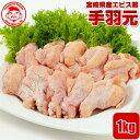 宮崎県産エビス鶏 手羽元[1kg]■生鮮品■【宮崎県産】【九州】【鶏肉】