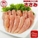 宮崎県産エビス鶏 ささみ[1kg]■生鮮品■【宮崎県産】【九州】【鶏肉】