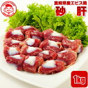宮崎県産エビス鶏 砂肝 1kg ■生鮮品■ 【宮崎県産】【とり肉】【業務用】