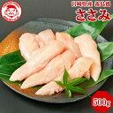 霧島鶏 ささみ[500g]■生鮮品■【宮崎県産】【とり肉】【銘柄鶏】【メディア紹介】