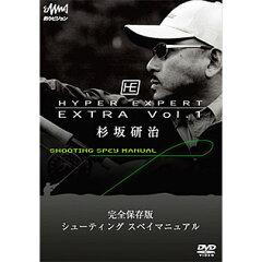 釣りビジョンDVD杉坂研冶HYPEREXPERT(ハイパーエキスパート)EXTRAvol.1