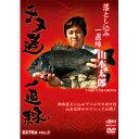 釣りビジョン DVD チヌ道一直線 EXTRA vol.3 落とし込み一直線