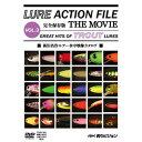 【メール便可】【コンビニ受取可】釣りビジョン DVD LURE ACTION FILE THE MOVIE VOL..3 トラウトルアー編