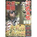 地球丸【DVD】 Rod and Reel DVD でかバス武芸帖DVD