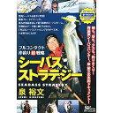 【メール便可】【コンビニ受取可】地球丸【DVD】 SALT WATER DVD シーバス ストラテジー