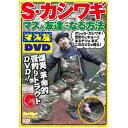 地球丸 Rod and Reel DVD S・カシワギ マスと友達になる方法