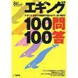 地球丸 【SALT WATER BOOKS】 エギング100問100答