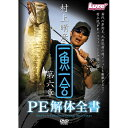 【メール便可】【コンビニ受取可】内外出版【DVD】 村上晴彦・一魚一会 第六章