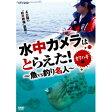 ダイワ NHK DVD 水中カメラはとらえた! 魚VS釣り名人 カワハギ編 04004401