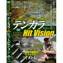 【メール便可】【コンビニ受取可】つり人社 【DVD】 テンカラHit Vision