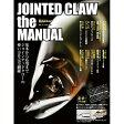 つり人社 【DVDムック】JOINTED CLAW the MANUAL ジョインテッドクロー ザ マニュアル