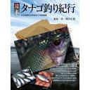 【コンビニ受取可】つり人社 日本タナゴ釣り紀行