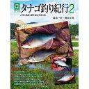 【コンビニ受取可】つり人社 日本タナゴ釣り紀行2