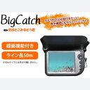 【代引不可】釣竿型水中カメラ BIG CATCH 50m 録画機能有 竿なし