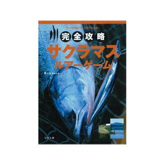 釣魚人社完全攻占櫻花鱒魚·誘餌遊戲書籍