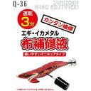 【コンビニ受取可】ハリミツ Q-36 エギ・イカメタル布補修液