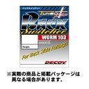 【メール便可】カツイチ ワーム103 バックスイッチャー (Worm103 Back Switcher) 5/0-2.0g 4本入 NS Black フック