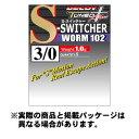 【メール便可】カツイチ ワーム102 S-スイッチャー (Worm102 S-Switcher) チューンドプラス 3/0 1.0g 5本入 NS Black フック
