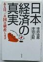 日本経済の真実 ある日、この国は破産します /幻冬舎/辛坊治郎【中古】