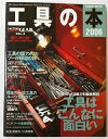 送料無料 工具の本 Factory gear magazinevol. 2006【中古】10P01Oct16