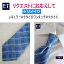 【RCP】リフォーム リメイク・ネクタイ普通の新しいネクタイ...