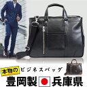 ビジネスバッグ メンズ 豊岡製 日本製 ブランド ブリーフケ...