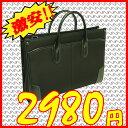 【日本最安値に挑戦中!!】 2ルーム仕様で普段使いにも出張にも活躍するビジネスバッグ